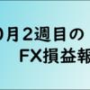 10月2週目のFX損益報告