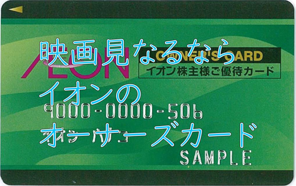 イオン オーナーズ カード 映画 期限切れイオンオーナーズカードについてイオンオーナーズカードにつ...